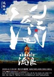 【成都】胡沈员作品—现代舞剧《流浪Nomadic》2020中国巡演成都站