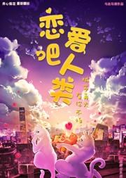 开心麻花高糖音乐剧《恋爱吧!人类》