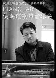 【杭州】杭州大剧院·悦亮小天使名师系列PianoLab倪海瑽钢琴音乐会