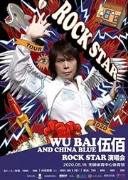 伍佰&China Blue RockStar 演唱会