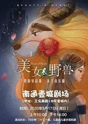 【南通】2020年亲子音乐剧《美女&野兽》全国巡演