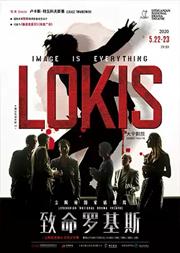 【上海】致命罗基斯LOKIS 立陶宛国家话剧院 | 导演:卢卡斯·特瓦科夫斯基