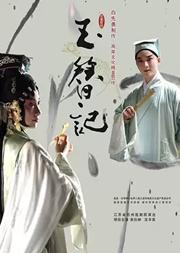【厦门】江苏省苏州昆剧院新版《玉簪记》