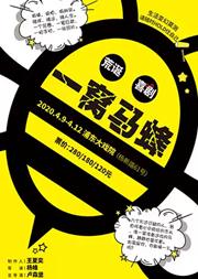 【上海】荒诞喜剧《一窝马蜂》