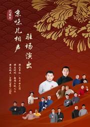 """【北京】北京曲艺团""""京味儿相声""""专场演出"""