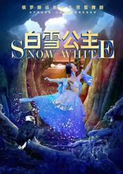 【天津】俄罗斯远东少儿芭蕾团经典芭蕾舞剧《白雪公主》
