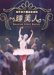 【北京】俄罗斯芭蕾国家剧院芭蕾舞《睡美人》