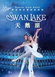 【北京】俄罗斯芭蕾国家剧院芭蕾舞《天鹅湖》