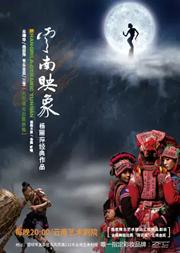【昆明】大型原生态歌舞集《云南映象》