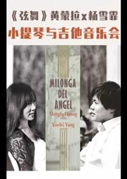 【杭州】《弦舞》黄蒙拉x杨雪霏小提琴与吉他音乐会