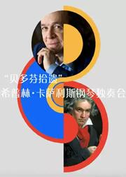 【广州】别样贝多芬——贝多芬大全集拾遗 钢琴大师希普林·卡萨利斯钢琴独奏会