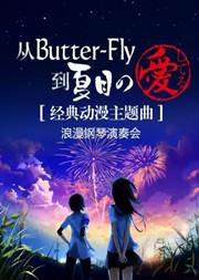 【北京】从Butter-Fly到夏目の愛してる—— 经典动漫主题曲浪漫钢琴演奏会