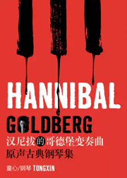 【广州】《汉尼拔》的《哥德堡变奏曲》——原声古典钢琴集
