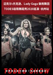 【杭州】迈克尔•杰克逊、Lady Gaga 御用舞团TODES极限舞蹈秀2020巡演•杭州站