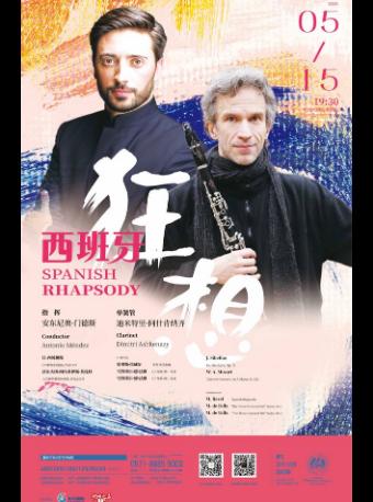【杭州】杭州爱乐乐团2019-2020乐季音乐会西班牙狂想