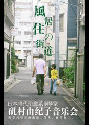 【杭州】矶村由纪子音乐会《风居住的街道》