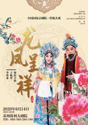 【苏州】中国国家京剧院·于魁智、李胜素领衔主演传统京剧《龙凤呈祥》---苏州站