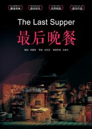 【武汉】香港话剧团授权 有趣戏剧作品话剧《最后晚餐》 武汉站