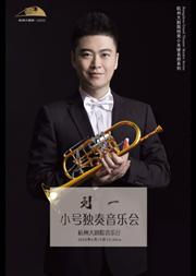 【杭州】杭州大剧院·悦亮小天使名师系列—刘一小号独奏音乐会