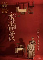 【上海】爱我中华•舞剧《永不消逝的电波》