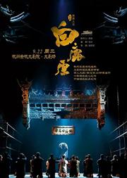 【杭州】陕西人艺经典巨献·话剧《白鹿原》