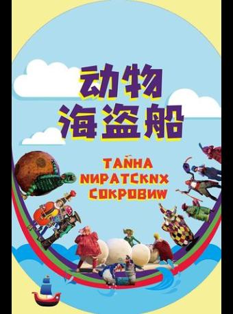 【杭州】莫斯科儿童剧院玩偶剧团《动物海盗船》