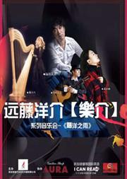 【西安】2020.11.8远藤洋介【樂介】系列音乐会-《颺洋之雨》zc
