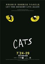 【西安】2020.7.24-28世界经典原版音乐剧《猫》CATS-西安站