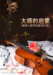 【上海】大师的启蒙--唯美小提琴专场音乐会