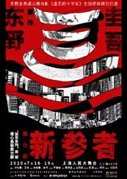 """【上海】东野圭吾""""加贺系列""""首部悬疑舞台剧 《新参者》"""