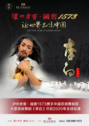 """【西安】2020.8.8-9【第三届西安国际舞蹈节】 """"泸州老窖1573""""中国歌剧舞剧院舞剧《李白》"""