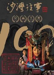 【西安】2020.10.16-17【第三届西安国际舞蹈节】特邀单元舞剧《沙湾往事》