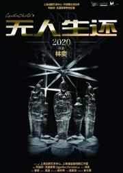 【西安】2020.9.30-10.1【第九届西安戏剧节】悬疑女王阿加莎·克里斯蒂 传世巨著《无人生还》
