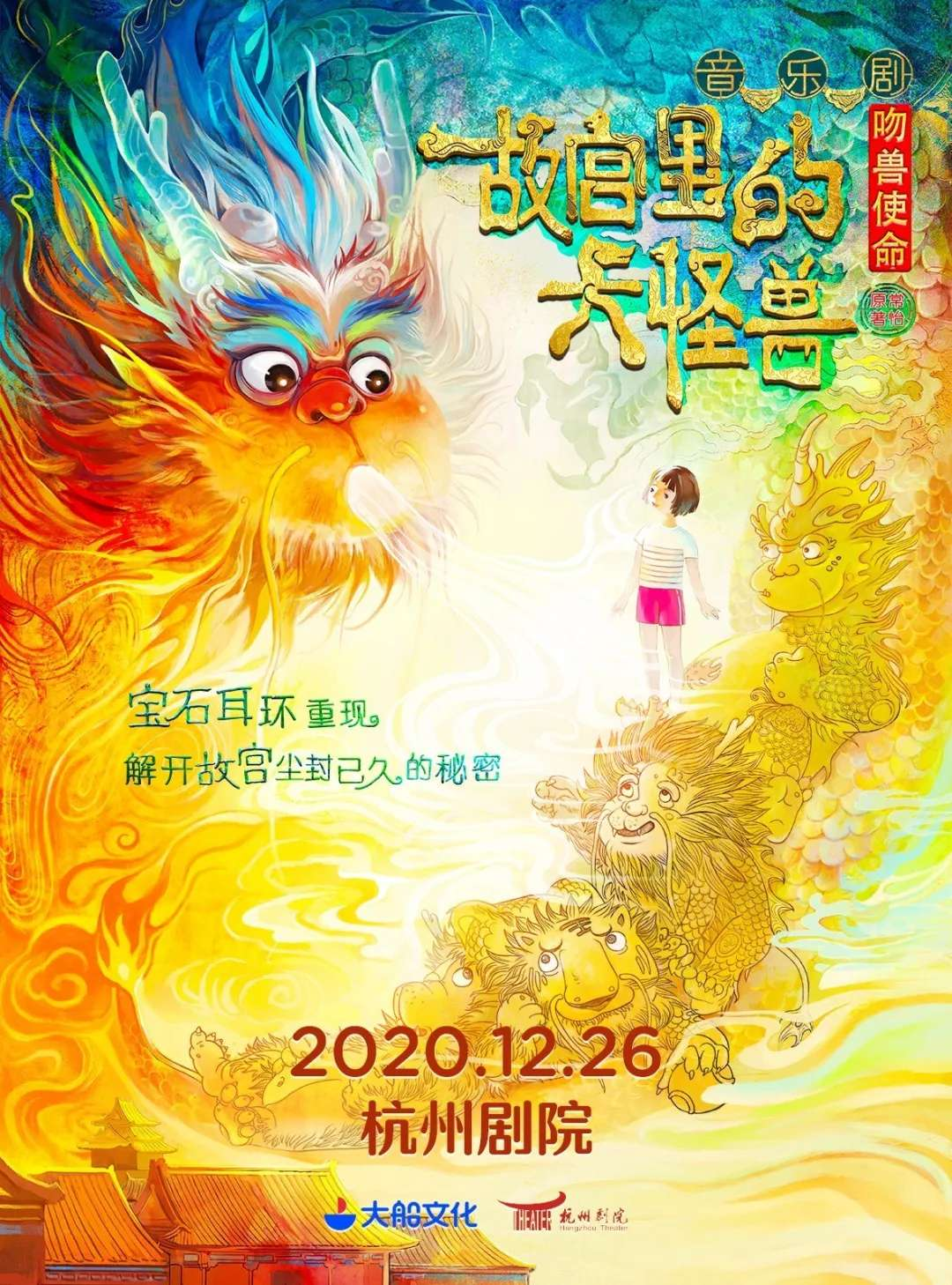 【杭州】家庭音乐剧 《故宫里的大怪兽之吻兽使命》