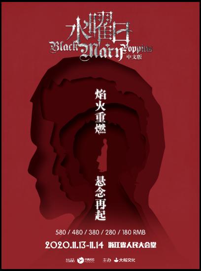 【杭州】大船文化·悬疑推理音乐剧《水曜日》中文版