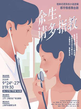 【上海】舞台剧《余生,请多指教》