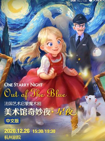 【杭州】法国艺术启蒙魔术剧 《美术馆奇妙夜•星夜》中文版