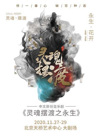 中文原创音乐剧《灵魂摆渡之永生》