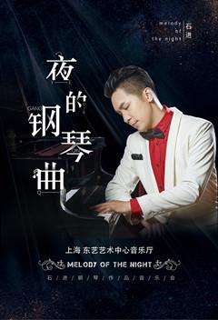 《夜的钢琴曲》石进钢琴音乐会