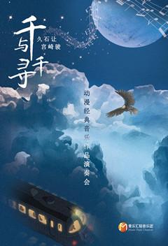 《千与千寻》久石让 宫崎骏动漫经典音乐作品演奏会