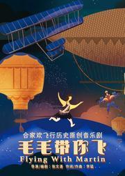 蚂蚁脚印出品合家欢飞行历史原创音乐剧《毛毛带你飞》