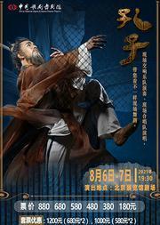 献礼百年 中国歌剧舞剧院大型民族舞剧《孔子》