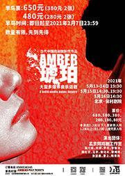 孟京辉戏剧作品 大型多媒体音乐话剧《琥珀》