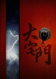中国国家话剧院《大宅门》