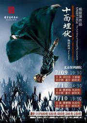 国家艺术基金传播交流推广资助项目 杨丽萍作品 舞蹈剧场《十面埋伏》