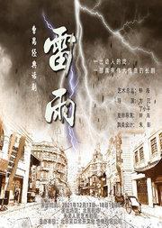 天津人艺呈现-曹禺经典话剧《雷雨》北京站